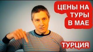 ТУРЦИЯ В МАЕ 2019 (ВСЕ ВКЛЮЧЕНО) - ЦЕНЫ