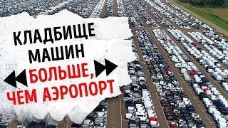 Почему забрасываются миллионы новых машин и велосипедов
