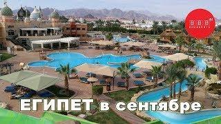 ЕГИПЕТ. Особенности отдыха в сентябре
