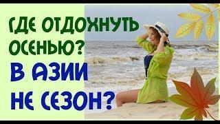 Где отдохнуть ОСЕНЬЮ 2018 / ТОП 2 / Все включено за 40 тыс. руб.? куда поехать осенью? / отпуск 2018