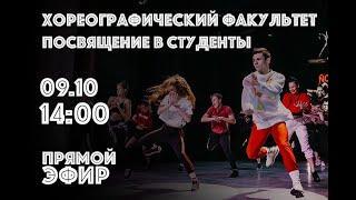 Посвящение в студенты хореографического факультета. Прямой эфир