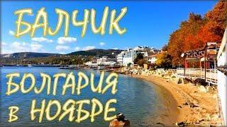 Отдых в Болгарии осенью. Город Балчик в ноябре.