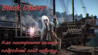 Black Desert Online BDO - Как построить галеон - Гайд новичку