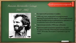 Ист Бел  Культура современной Беларуси