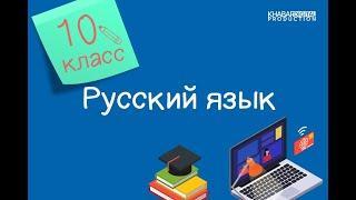 Русский язык. 10 класс. Экотуризм в Казахстане /01.02.2021/