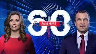60 минут по горячим следам (вечерний выпуск в 18:40) от 12.10.2020