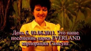 СЕУЛ ЮЖНАЯ КОРЕЯ 29.05 - 05.06.2011 Часть 9 Everland Парк ЗООПАРК 03 июня 2011 (15 минут)