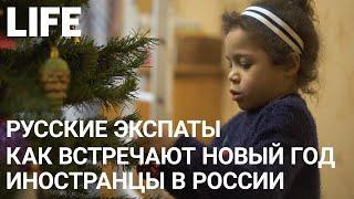 Иностранцы в России: как встречают Новый год русские экспаты