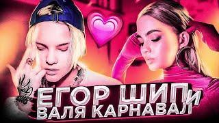 Егор Шип и Валя Карнавал