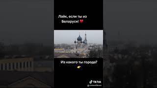 Беларусь 2021 #Shorts Это наши города Мама Беларусь! BELARUS