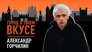 Саша Горчилин: прогулка по Калининграду (18+)