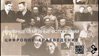 Архивные семейные фотографии (А. Акоефф, Л. Старилова)