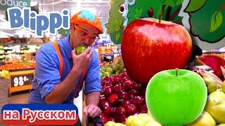 Блиппи на яблочной фабрике | Блиппи на Русском | Изучай этот Мир вместе с Блиппи | Blippi