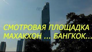 13. Бангкок 2019.  Смотровая площадка МАХАКХОН... 134 метра над землей...