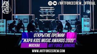 """Открытие премии """"ЖАРА KIDS Music Awards 2020"""""""