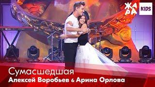 Алексей Воробьев, Арина Орлова - Сумасшедшая /// ЖАРА Kids. Best of the Best