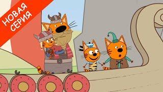 Три Кота | Вперед в прошлое | Новая серия | Мультфильмы для детей 2020