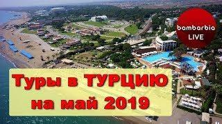 Лучшие туры в ТУРЦИЮ на конец мая 2019 - хит-парад