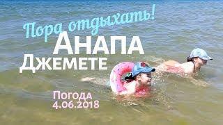 Анапа. Джемете 4.06.2018 Пора отдыхать! Море, пляж. Много людей загорают и купаются