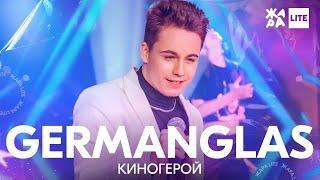 GERMANGLAS - Киногерой /// ЖАРА LITE