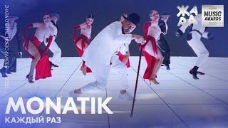 MONATIK - Каждый раз /// ЖАРА DIGITAL MUSIC AWARDS 2020