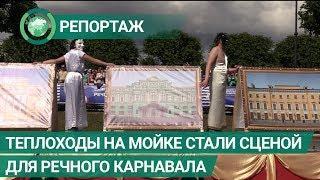 Теплоходы на Мойке стали сценой для речного карнавала. ФАН-ТВ
