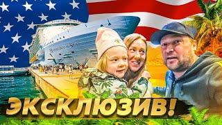 ЭКСКЛЮЗИВ! Круизный лайнер Harmony of the Seas