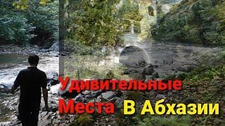 Абхазия не тронутая природа, Удивительные горные реки , знакомства с Местными жителями! Акармара