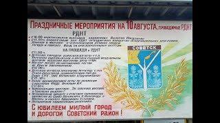 День Города 2019 Советск | Игровая программа |  Карнавал | Часть 1 Полное Видео