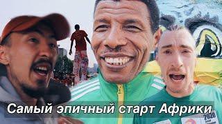 Great Ethiopian Run. Самый дикий забег Африки. Джа, Гебреселассье, коронавирус