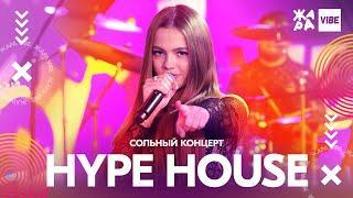 HYPE HOUSE сольный концерт /// ЖАРА VIBE