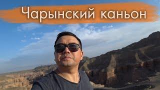 Чарынский каньон. Алматы 2019!