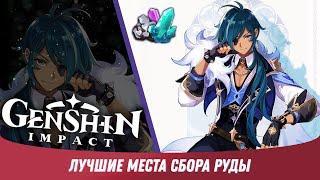 Genshin Impact - Где собирать кристаллы и железо для крафта? [ Гайд для Новичков #13 ]