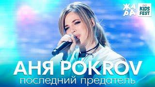 Аня POKROV - Последний предатель /// ЖАРА KIDS FEST 2021
