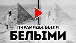 Египетские пирамиды изначально были белыми