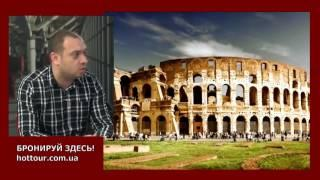 Италия - экскурсионные туры. Места, которые стоит посетить