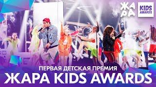ЖАРА KIDS AWARDS 2020 // ПЕРВАЯ ДЕТСКАЯ ПРЕМИЯ