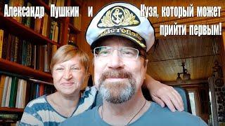 """Круиз на теплоходе Александр Пушкин"" или ""Вдруг Кузя придёт первым?!"""