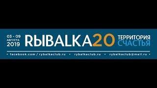 2019 Территория счастья - rybalkaclub