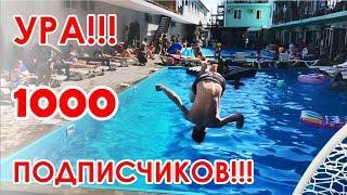 ★ 1000 ПОДПИСЧИКОВ!!! ★ СПАСИБО ВСЕМ!!! ★ МЕЧТЫ СБЫВАЮТСЯ!!!