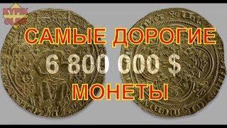 Самые дорогие монеты в мире!