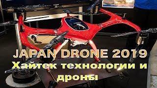 Япония в 4к Крутейшая выставка передовых технологий и дронов в Японии Japan Drone 2019 Море новинок