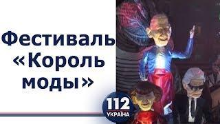 """Ежегодный карнавал стартовал в Ницце: тема фестиваля - """"Король моды"""""""