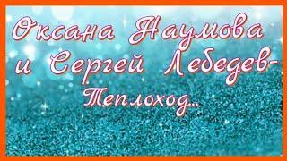Оксана Наумова и Сергей Лебедев-Теплоход... #группабожьякоровка #теплоход #smule #smulerussia