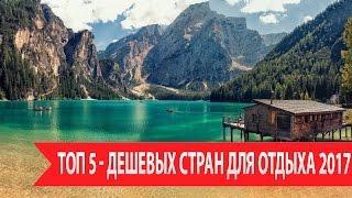 ТОП - 5 СТРАН, ГДЕ МОЖНО ДЕШЕВО ОТДОХНУТЬ ЗА ГРАНИЦЕЙ В 2017 ГОДУ