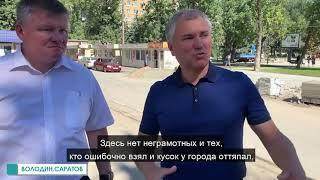 Вячеслав Володин: Для Саратова 90-е годы затянулись слишком надолго