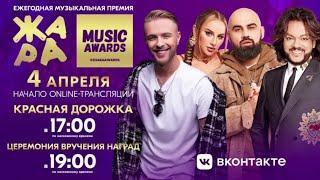 ЖАРА MUSIC AWARDS 2021