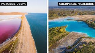 Розовые озера в России | Сибирские Мальдивы и другие удивительные места