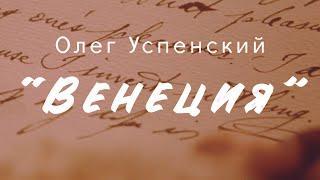 ВЕНЕЦИЯ - Олег Успенский