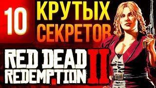 10 самых крутых секретов Red Dead Redemption 2, которые вы могли пропустить